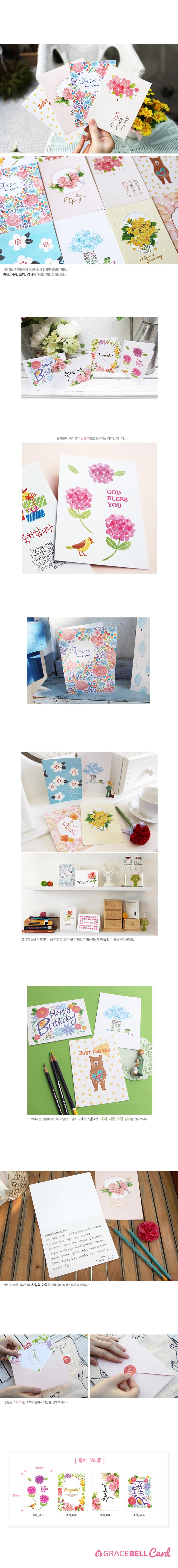 그레이스벨 카드 축하_8TYPE - 그레이스벨, 1,200원, 카드, 축하 카드
